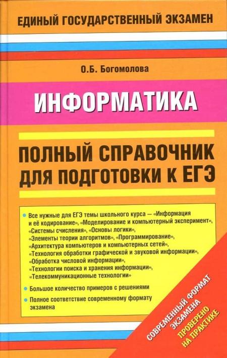 Книга ЕГЭ 2014 Информатика ?