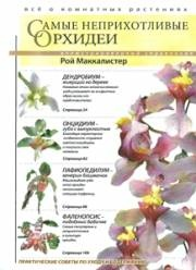 Книга Самые неприхотливые орхидеи.