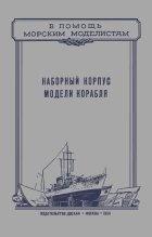 Книга Наборный корпус модели корабля