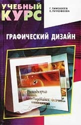 Книга Графический дизайн