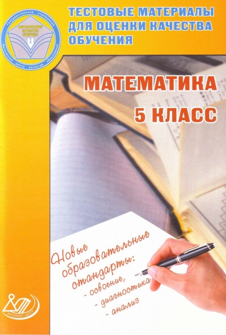 Книга Математика 5 класс Тестовые материалы
