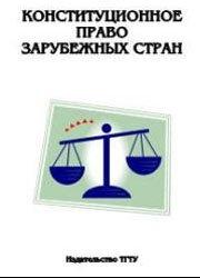 Книга Конституционное право зарубежных стран: Хрестоматия