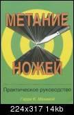 """Книга Гарри К. Макивой  """"Метание ножей. Практическое руководство"""""""