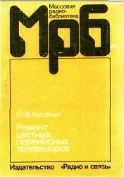 Книга Ремонт цветных переносных телевизоров
