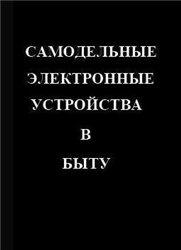 Книга Самодельные электронные устройства в быту