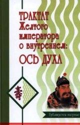 Книга Трактат Желтого императора о внутреннем. Часть вторая Ось духа