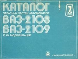 Книга Автомобиль ВАЗ-2108 и его модификации.Каталог запасных частей