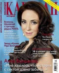 Журнал Караван историй. Коллекция №5 2015