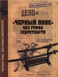 """Книга """"Черный пояс"""" без грифа секретности"""
