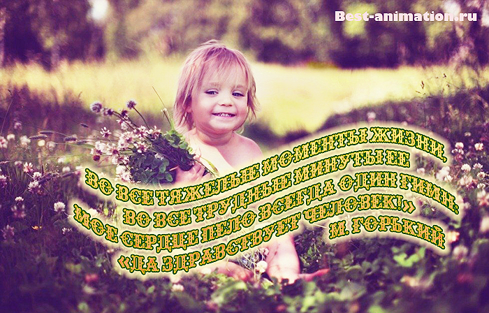Цитаты великих людей - Величие и ничтожество человека - Во все тяжелые моменты жизни...