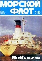 Журнал Морской флот №7 1982