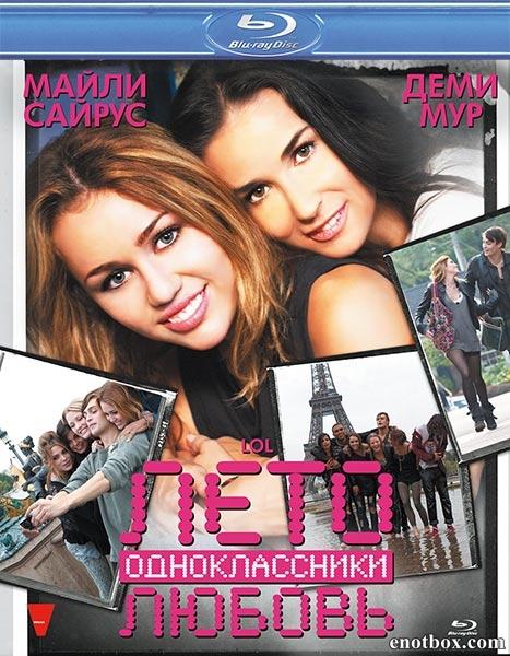 Лето. Одноклассники. Любовь / LOL (2012/BDRip/HDRip)