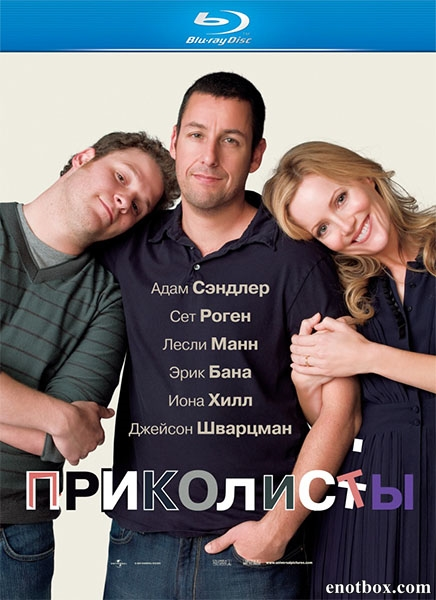 Приколисты / Funny People (2009/BDRip/HDRip)