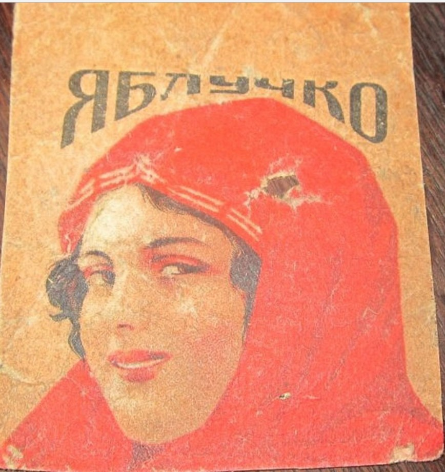 Папиросы Яблучко
