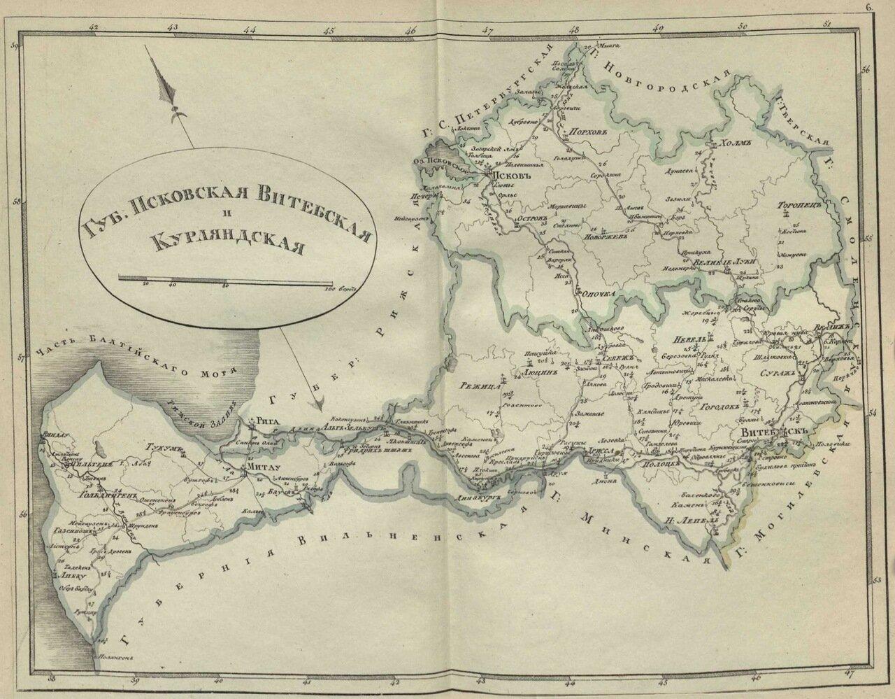 6. г. Псковская, Витебская, Курляндская