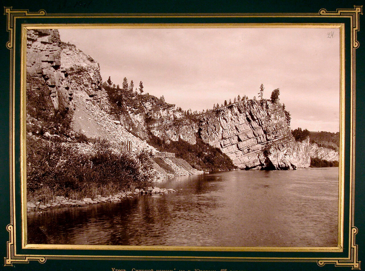 24. Вид на утес Смирной камень на реке Юрезань. 615-я верста, 1885-1889