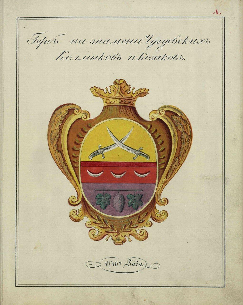 Герб на знамени Чугуевских калмыков и казаков, 1740