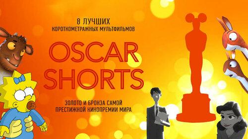 Oscar Shorts. Animation 2013.jpg