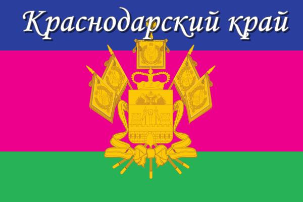 Краснодарский край.png