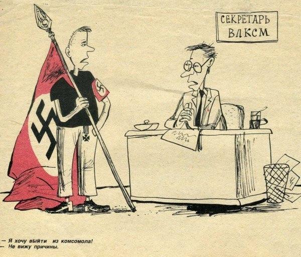 Картинки по запросу Нацистские группы в СССР в 1950 - 1980-е годы