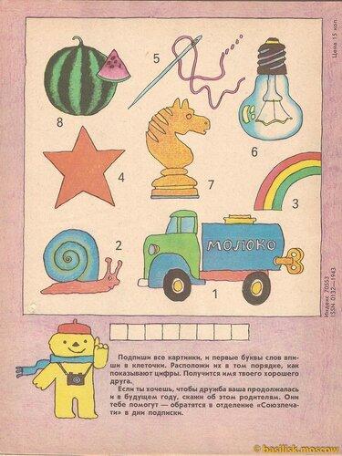 Мурзилка 1985.
