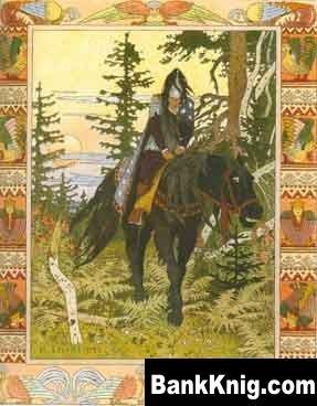 Книга Русские народные сказки [MP3] - Часть 1