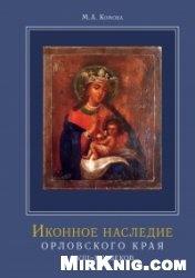 Книга Иконное наследие Орловского края XVIII–XIX веков