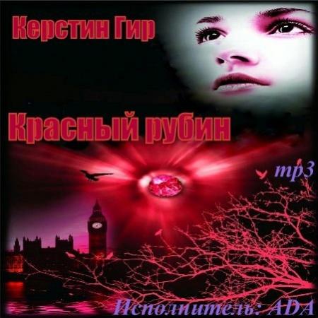 Гир Керстин- Красный Рубин