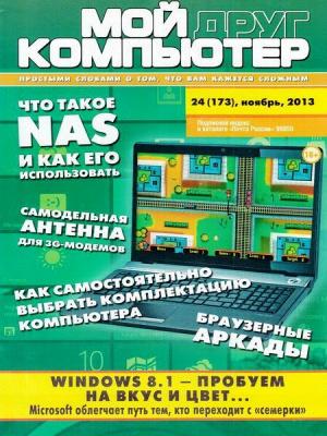 Журнал Мой друг компьютер №24 (ноябрь 2013)