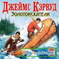 Книга Золотоискатели (аудиокнига)