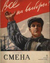 Журнал Смена №1 1947