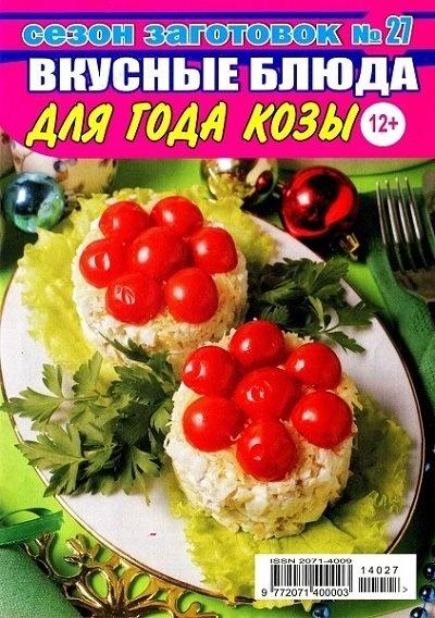 Газета: Сезон заготовок  №27. Вкусные блюда для года Козы (декабрь 2014)