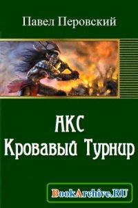 Книга Акс. Кровавый Турнир