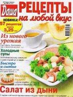 Журнал Даша. Рецепты на любой вкус №8 (август 2011) pdf 19,9Мб