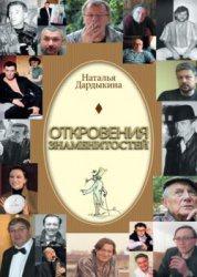 Книга Откровения знаменитостей