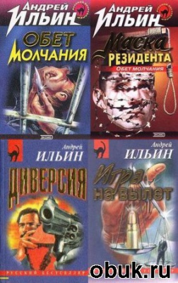 Андрей Ильин - Обет Молчания. Книги 1-7 (Аудиокнига)