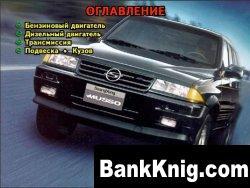 Руководство по ремонту и обслуживанию автомобилей SsangYong Musso