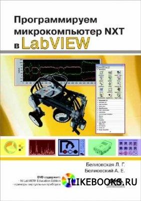 Книга Белиовская Л. Г., Белиовский А. Е. - Программируем микрокомпьютер NXT в LabVIEW