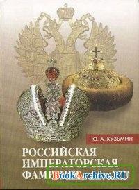 Книга Российская императорская фамилия (1797-1917). Биобиблиографический справочник