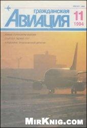 Гражданская авиация №11 1994