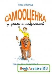 Книга Самооценка у детей и подростков. Книга для родителей