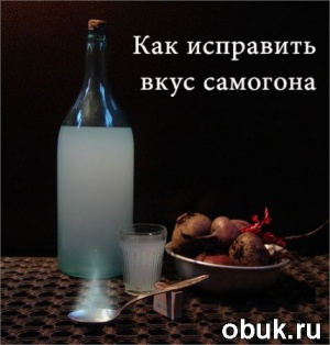Книга Как исправить вкус самогона (2013)  mp4