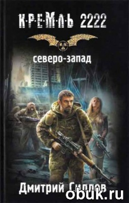 Дмитрий Силлов - Кремль 2222. Северо-запад (аудиокнига)