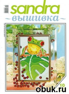 Книга Sandra вышивка № 8 2011