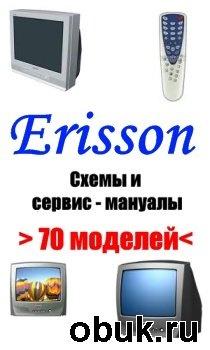Книга Erisson. Схемы и сервис - мануалы (70 моделей)