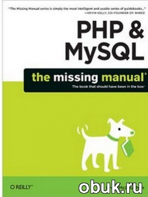 Книга PHP & MySQL: The Missing Manual