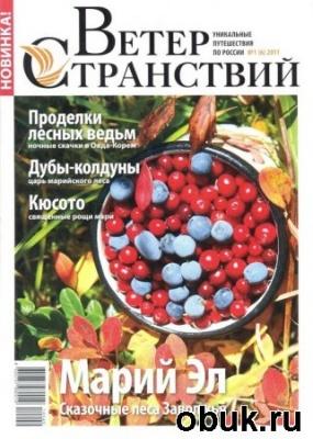Журнал Ветер Странствий №1 (январь/2011)