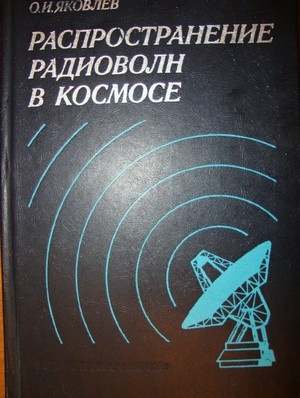 Распространение радиоволн в космосе