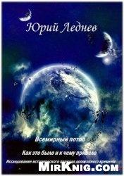 Книга Всемирный потоп: Как это было и к чему привело