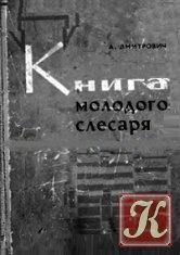 Книга Книга молодого слесаря